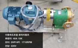 수동속도조절 로타리펌프