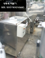냉동육 파쇄기