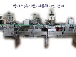 박카스병 자동화라인