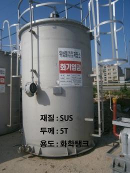 1.1톤 화학탱크,