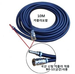 에어호스 리드선(고무재질호스 내경8mm)길이10m 국산 신형카플링 적용 BH-12(금강제품)