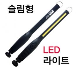 슬림형 LED 충전식 작업등 (COB램프)