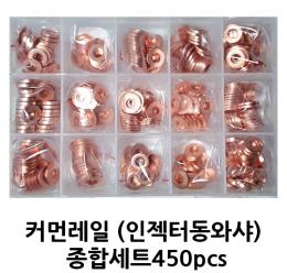 커먼레일 (인젝터동와샤) 종합세트450pcs