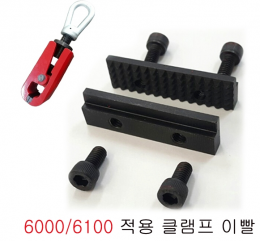 자동클램프 이빨 6000/6100