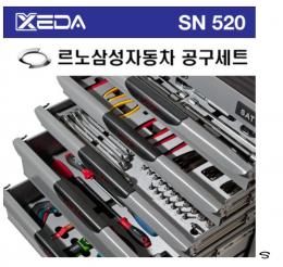 정비용 공구세트 XEDA SN520 6 (198pcs)/르노 삼성자동차 전용 정비공구세트