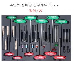 수입차 정비용 공구세트 C6 45pcs 정렬판 포함