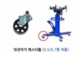 작기바퀴/캐스터휠(0.5톤/0.7톤 적용)