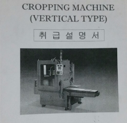 톱기계,cropping machine