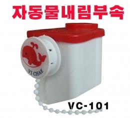 VC-101 양변기 자동물내림 장치 장애인 화장실