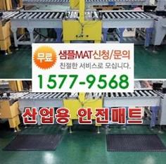 피로방지매트 산업용안전매트 안전매트 로고매트 롤매트