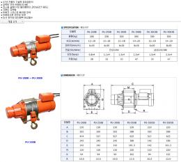 윈치/전동윈치PU시리즈 200~500kg/런바윈치/호이스트/유압리프트