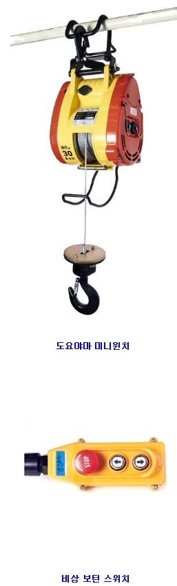 윈치/전동윈치/미니윈치TY-230 230kg/런바윈치/호이스트/유압리프트