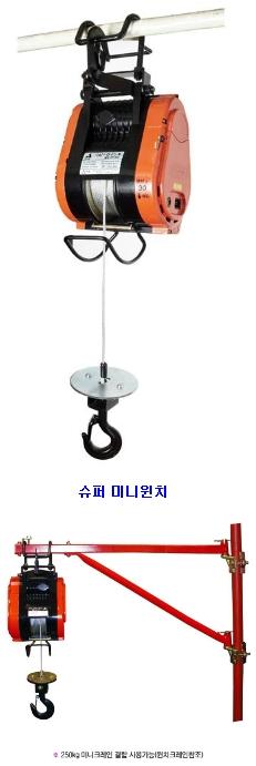 윈치/전동윈치/미니윈치SR-230 230kg/런바윈치/호이스트/유압리프트