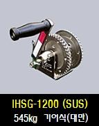 윈치/전동윈치/수동윈치IHSG-1200 545kg 기어식 대만/런바윈치/유압리프트/호이스트