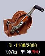 윈치/전동윈치/수동윈치DL-1100/2000 907kg 기어식 미국/런바윈치/유압리프트/호이스트