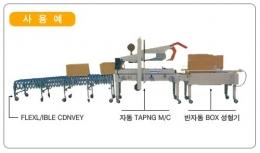 자동테핑기+제함기+무구동콘베어, 포장기계, 포장기