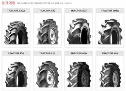 트랙터타이어/ 트랙터 / 타이어 / 농기계부품 / 농기계