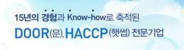 HACCP/C R 공사 및 시공