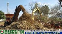 대나무파쇄작업동영상
