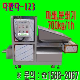마트,식품가공공장,대형식당 전용 업소용음식물처리기 다짠다-123 음식물분쇄기
