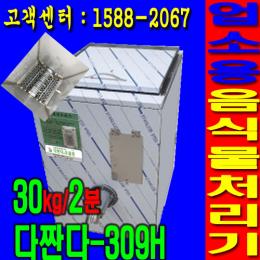 음식물분쇄기 다짠다-309H, 200kg/1h, 대형식당 전용 음식물처리기