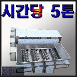 음식물분쇄기 다짠다-4950 5톤/1h