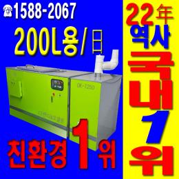미생물음식물처리기 오클린 OK-T250(200L/일) 오폐수 배출이 없는 친환경 업소용음식물처리기