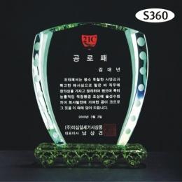S467-상패/감사패/공로패/기념패/재직기념패/근속기념패/표창패/축하패