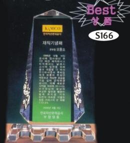 S166-상패/감사패/공로패/기념패/재직기념패/근속기념패/표창패/축하패