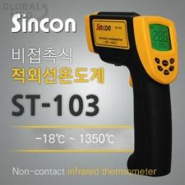 무료배송) 신콘 적외선 온도계 ST-103126778001