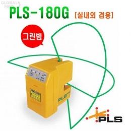 PLS-180G 그린라인레이저레벨기 (1V1H.방사각270°)126711001