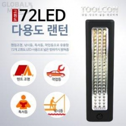 TC-72LED 다용도렌턴(72구LED)126641001