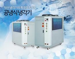 공냉식 냉각기, 냉각기
