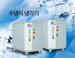 수냉식 냉각기, 냉각기