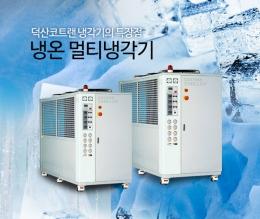 냉온 멀티냉각기,냉각기