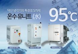 중온온수기,온수유니트,유니트