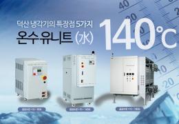 고온 온수기,온수기,온수유니트