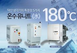 초고온 온수기,온수기,온수유니트