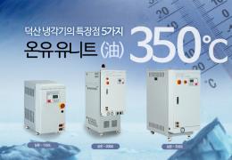 초고온 온유기,온유기,온유유니트