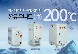 고온 온유기,온유기,온유유니트