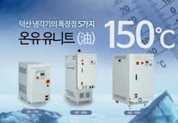 중온 온유기,온유기,온유유니트