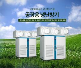 공장용 냉난방기,냉난방시스템