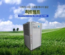 히트펌프,Heat Pump