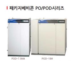패키지베비콘 PO/POD시리즈,무급유식 베비콘,무급유식 콤프레샤, 컴프레서