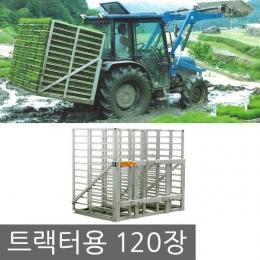알루미늄 육묘상자 운반기 트랙터용 BAS120TR