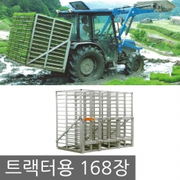알루미늄 육묘상자 운반기 트랙터용 BAS168TR