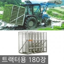 알루미늄 육묘상자 운반기 트랙터용 BAS180TR