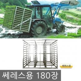 알루미늄 육묘상자 운반기 쎄레스용 BAS180T
