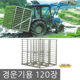 알루미늄 육묘상자 운반기 경운기용 BAS120T