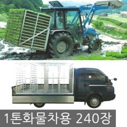 알루미늄 육묘상자 운반기 1톤 화물차용 BAS240T